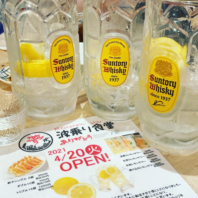 波乗りレモンサワー